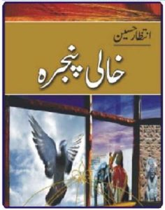 Khali Pinjra Afsanay By Intizar Hussain Free Download