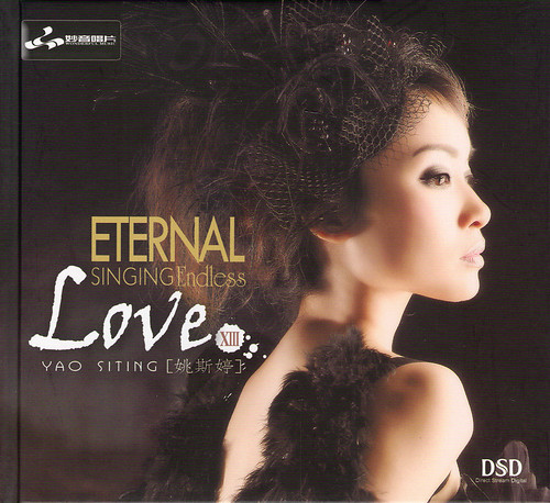 Yao Si Ting - Eternal Singing - Endless Love XIII 1