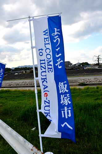 New Welcome to Iizuka e-zuka Banner