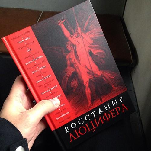 Есть что почитать теперь. #философия #контркультура #психология #социология #прогресс #книга #Люцифер #Сатана #Касталия #book #Satan #Philosophy #Lucifer #666 #progress