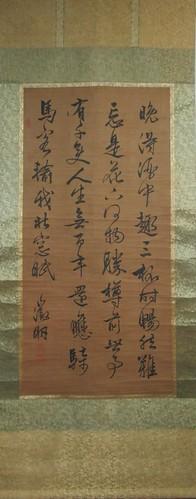 明朝文徵明作行書《對酒》五律詩書法立軸 A Five-character Poem《Wine Drinking》Calligraphy hanging scroll by Wen Zheng Ming (1470-1559) Ming dynasty
