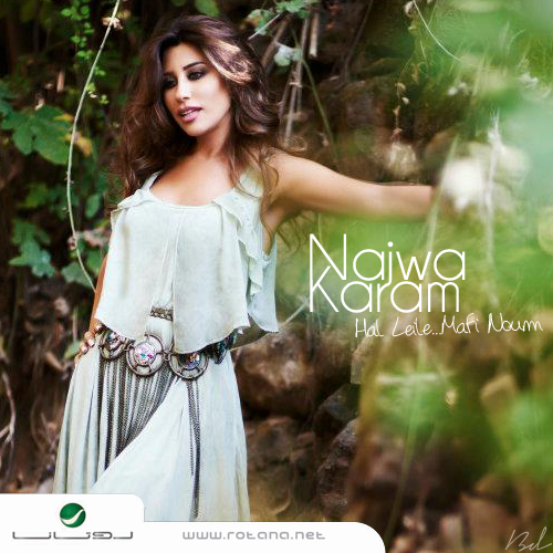 نجوى كرم - هالليله ما في نوم [Fan Made Cover] Najwa Karam - Hal Lele Mafi Noom