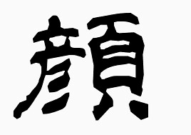 顔 - MEANING: face, countenance, honor, prestige PRONUNCIATION: gan,  kao