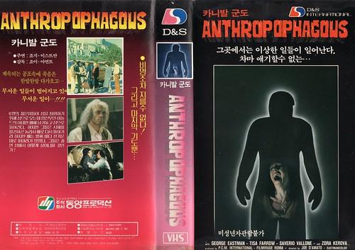Seoul Korea vintage VHS cover art for cult fave
