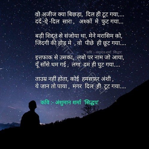 #hindi #indianauthor #gajal #kavita