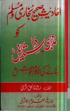 Ahadees e Sahi Bukhari o Muslim Ko Mazhabi Dastanain Banane Ki Nakam Koshash by Irshad ul Haq Asri Download PDF
