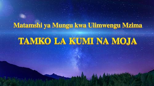 """Matamshi ya Mungu   """"Maneno ya Mungu kwa Ulimwengu Mzima Tamko la Kumi na Moja"""""""