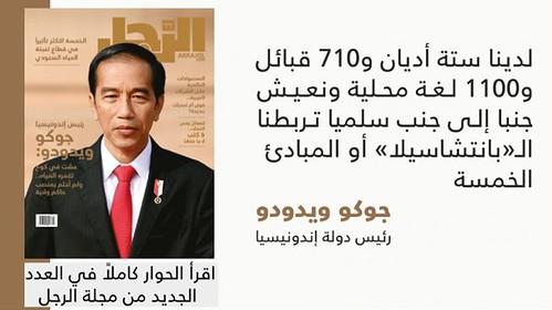 15188-jokowi-di-sampul-majalah-ar-rajol-facebookmjl-alrjl-arrajol-magazine