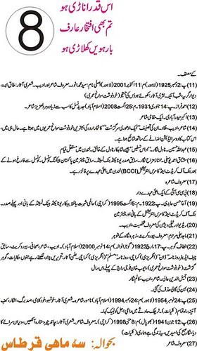 Saqi Farooqui Banam Iftakhar Arif-08