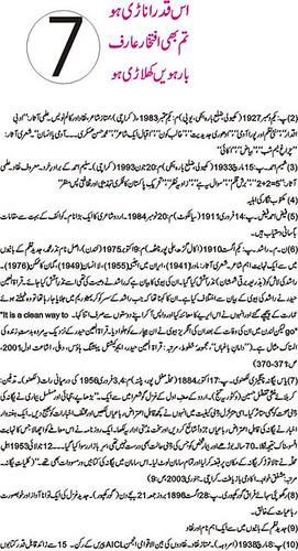 Saqi Farooqui Banam Iftakhar Arif-07