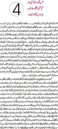Saqi Farooqui Banam Iftakhar Arif-04
