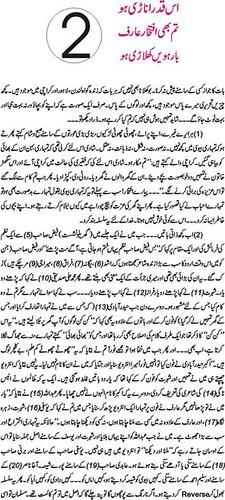 Saqi Farooqui Banam Iftakhar Arif-02