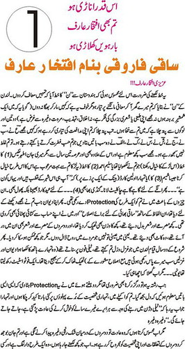 Saqi Farooqui Banam Iftakhar Arif-01, یہ لوگ ساقی فاروقی بنام افتخار عارف