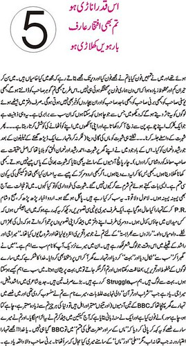 Saqi Farooqui Banam Iftakhar Arif-05