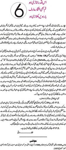 Saqi Farooqui Banam Iftakhar Arif-06