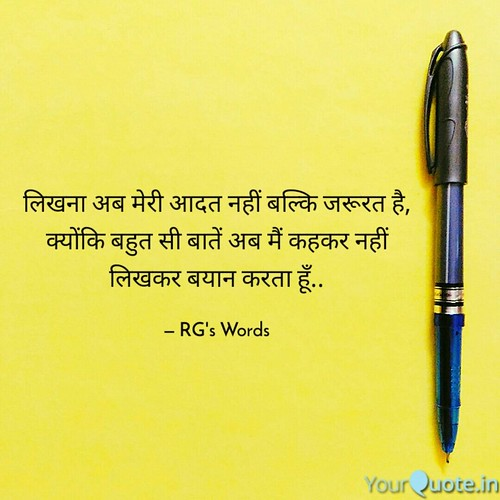 My Life, My Words..📝 Writing is my need..📝 #writer #rgswords .... .... .... .... .... #life #lifequotes #diary #hindi #hindipoetry #deep #poem #yqhindi #hindikavita #yourquote #hindiquotes #poetry #poet #writing #mywords #mylife #hindiwriters #h