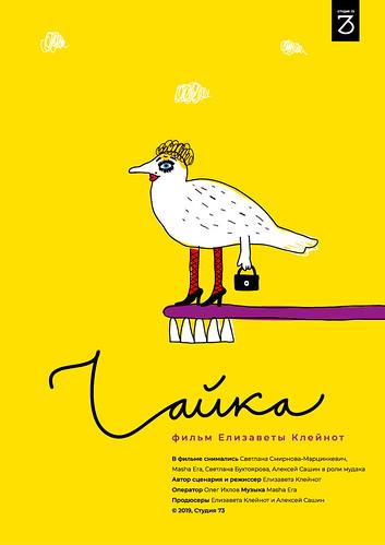 Maria Zaikina, poster for The Seagull movie by Elizaveta Kleinot