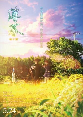 Hakubo VietSub | Ánh Chạng Vạng Cuối Cùng VietSub (2019)