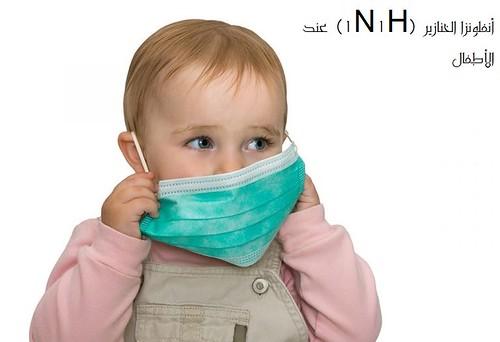 أنفلونزا الخنازير (H1N1) عند الأطفال