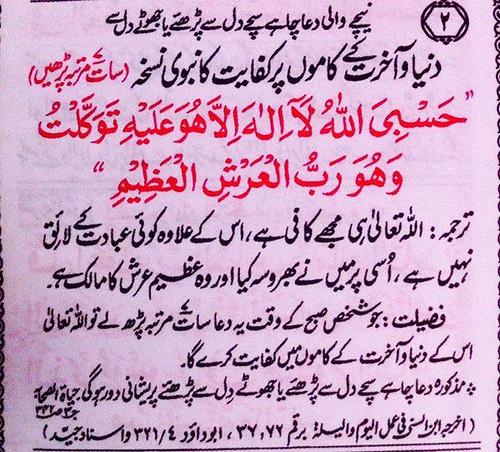 zikar azkaar 1 Allah Muhammad Islam 2