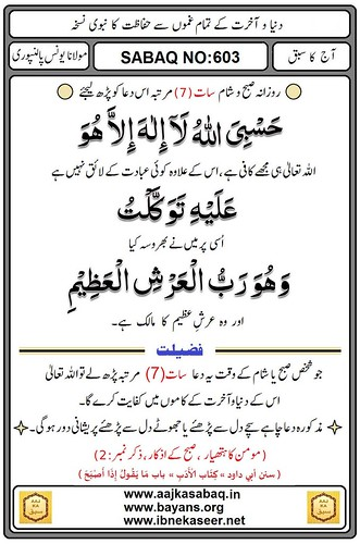 603-1 urdu duniya wo aakhirat ke tamaam gamon se hifaazat ka nabawi nuskha