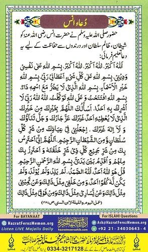 dua e anas zikar azkaar 1 Allah Muhammad Islam 1
