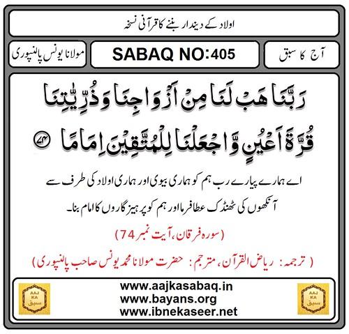 405 urdu  AULAD KE DEENDAR BANNE KA QURANI NUSKHA