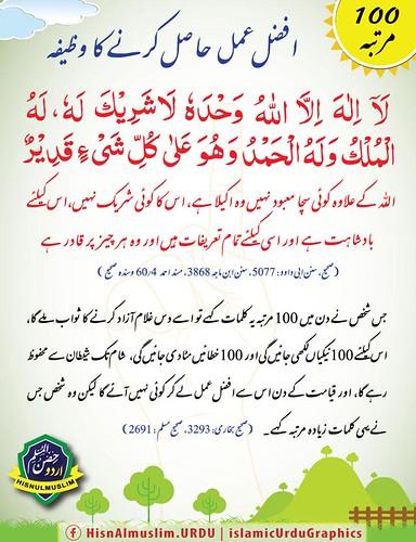zikar azkaar 1 Allah Muhammad Islam 19