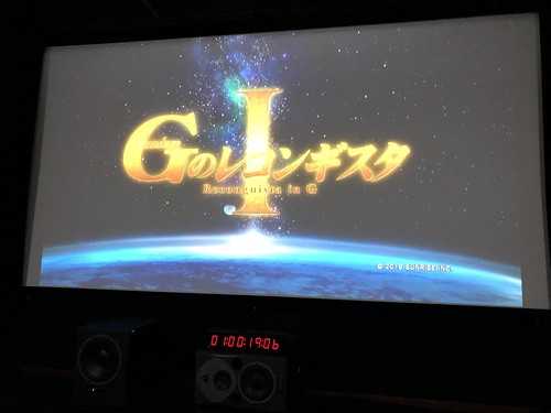 G reconguista Movie launched in Japan Expo Paris!!