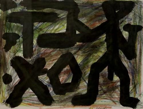 IMG_3670A UNDERSTANDING CONTEMPORARY ART (2)