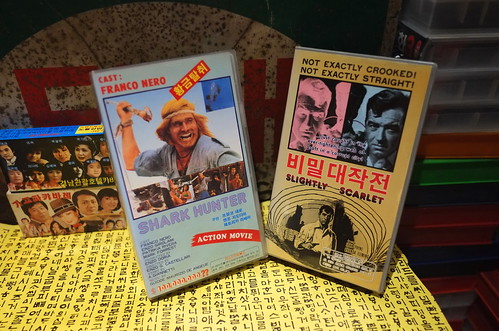 Seoul Korea vintage VHS cover art for
