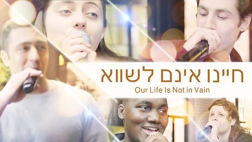שירי הלל 'חיינו אינם לשווא' גלה את משמעות החיים (סרטון מוסיקלי)