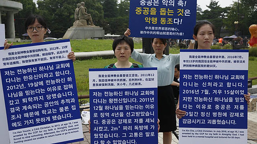 Hoisted with Her Own Petard: In Seoul, Freedom Defeats Ms O's Bigotry
