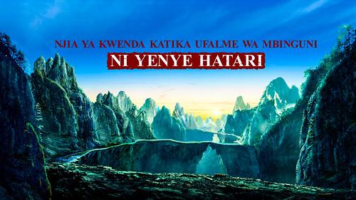 """""""Njia ya Kwenda katika Ufalme wa Mbinguni ni Yenye Hatari"""" – Je, Kuna Msingi Katika Biblia wa Kurudi kwa Bwana Kupitia Kupata Mwili?"""
