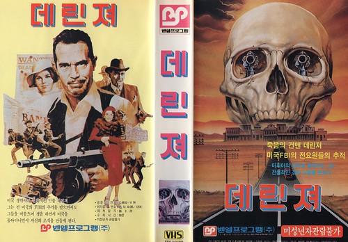 Seoul Korea vintage VHS cover art for gangster biopic classic