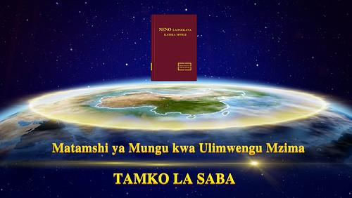 Maneno ya Roho Mtakatifu |