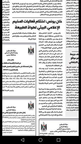 Al Ayam Newspaper (Palestine). Environmental Camp 7 ended in Khan Yunis, Gaza, Palestine