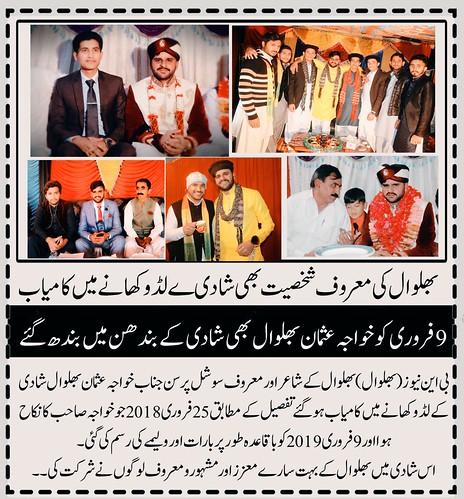 Khawaja Usman BhAlwal. #khawajabhl #usmankhawaja #bhalwal #wedding hassan ali wedding #khawajausmanbhl bhalwal news bhAlwal Pakistan bhalwal city bhAlwal new papar Sargodha #tangowali #17sb Tangowali 17 chak #Pdkhan pind dadan Khan #Jehlam
