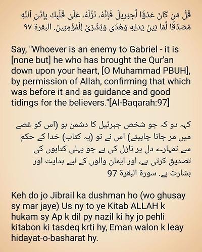 #DailyHadithSMS #Hadith #Quran #islam قُلۡ مَن كَانَ عَدُوࣰّا لِّجِبۡرِیلَ فَإِنَّهُۥ نَزَّلَهُۥ عَلَىٰ قَلۡبِكَ بِإِذۡنِ ٱللَّهِ مُصَدِّقࣰا لِّمَا بَیۡنَ یَدَیۡهِ وَهُدࣰى وَبُشۡرَىٰ لِلۡمُؤۡمِنِینَ. سورة البقرة ٩٧  Say,