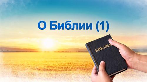 О Библии (1)