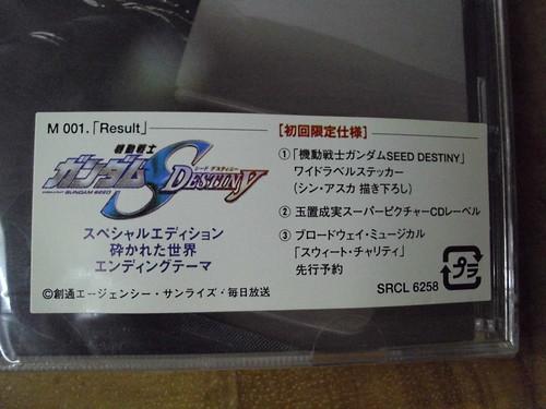 全新 原裝絕版 2006年 5月3日 玉置成実 TAMAKI NAMI 玉置成實 高達 GUNDAM  SEED CD 原價1223yen 2