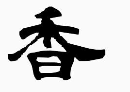 香 - MEANING: incense, fragrance, odor PRONUNCIATION: koo, kyoo, ka,  kao(ri), kao(ru)