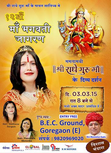 Shri Radhe Guru Maa Vishal Jagran March 2015