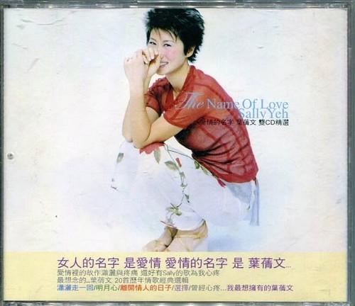 Hong Kong Sally Yeh Ye Qian Wen The Name Of Love 2003 Taiwan 2x CD AA129