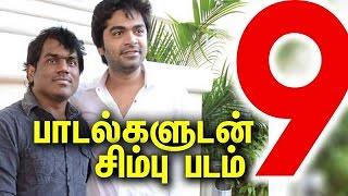 Simbu's AAA Movie with 9 Songs | Yuvan Shankar Raja, Aadhik Ravichandran | Tamil News