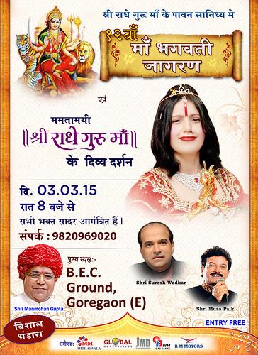 Invitation for Maa Bhagwati Jagran and Shri Radhe Guru Maa ke Divya Darshan