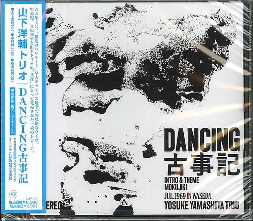 YOSUKE YAMASHITA TRIO-DANCING KOJIKI-JAPAN CD F25