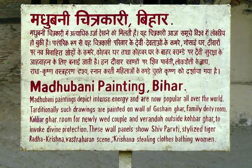 India - Delhi - National Crafts Museum - Madhubani Painting - 4