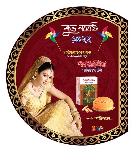 Sandalina-Fan[font].-for-Boishakhi--1422