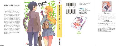 小説 俺の妹がこんなに可愛いわけがない 第01-12巻 Ore no Imouto ga Konna ni Kawaii Wake ga Nai